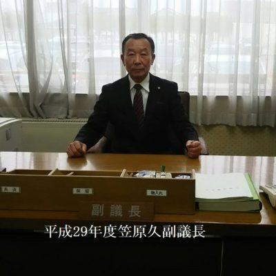 平成29年度副議長笠原久 新